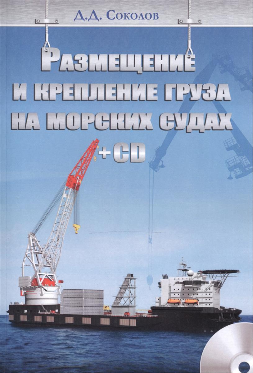 Соколов Д. Размещение и крепление груза на морских судах (+CD)