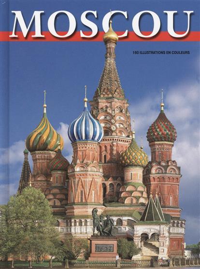Корнилова Л. (ред.) Moscou = Москва. Альбом moscou альбом