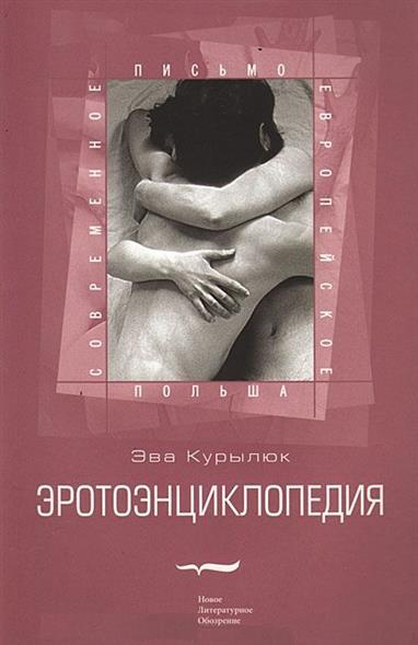Эротоэнциклопедия