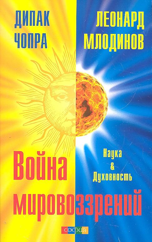 Чопра Д., Млодинов Л. Война мировоззрений. Наука и Духовность