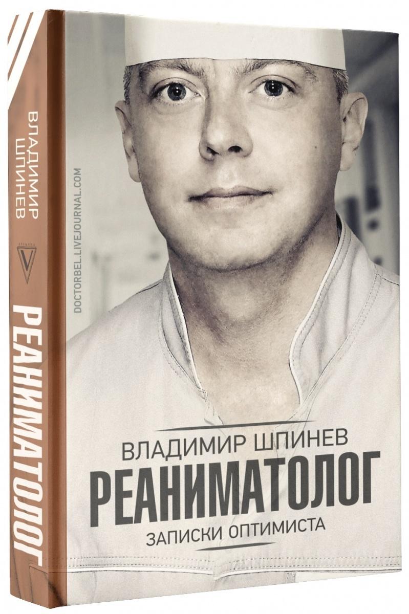 Шпинев В. Реаниматолог. Записки оптимиста записки сумасшедшего 2018 12 02t19 30