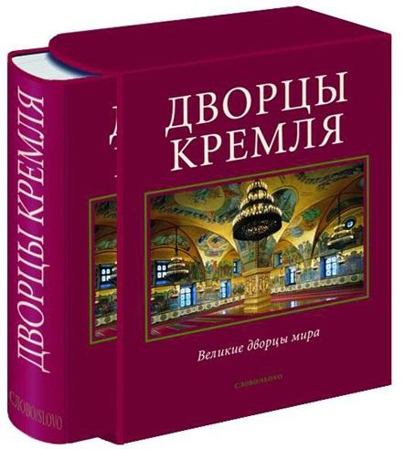Альбом Дворцы Кремля