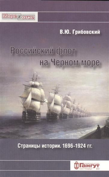 Грибовский В. Российский флот на Черном море. Страницы истории. 1696-1924 гг.