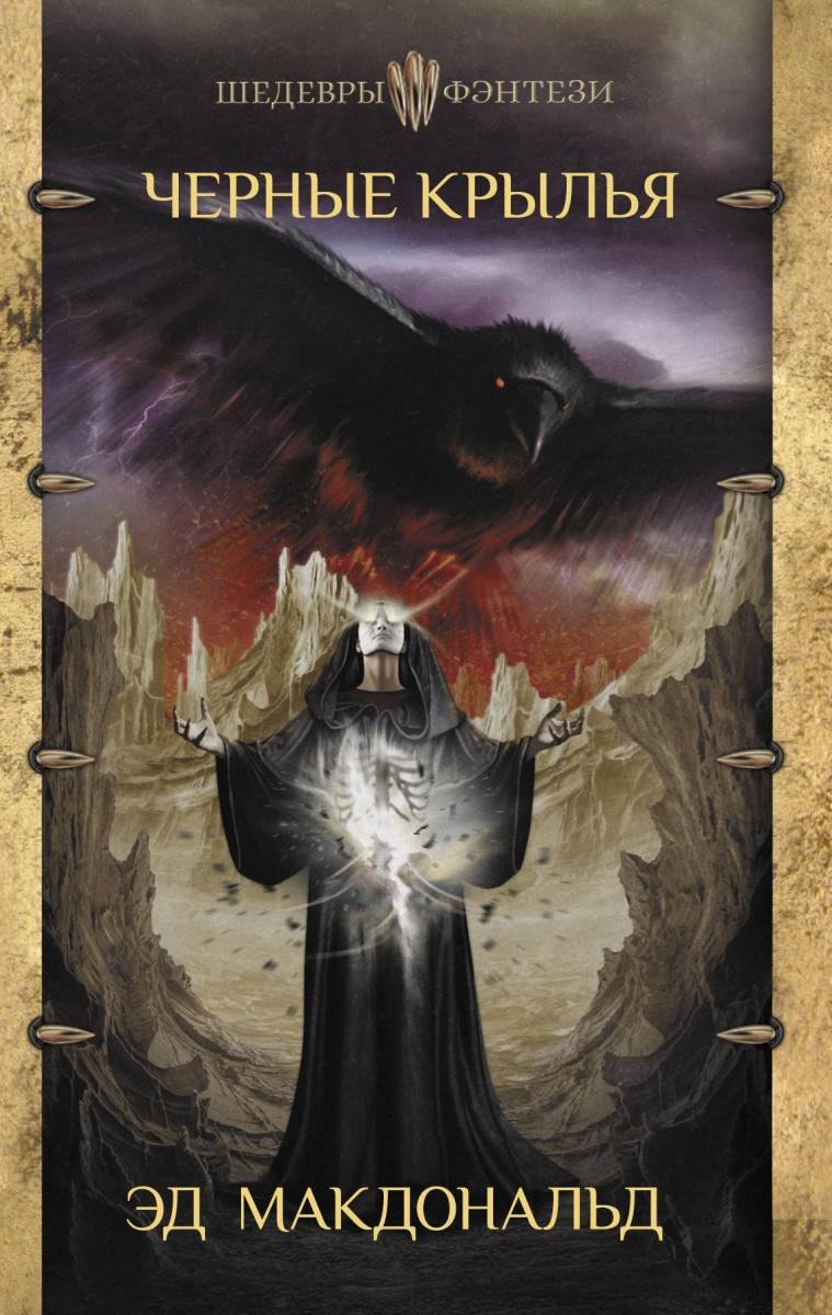 Макдональд Э. Черные крылья крылья набор bellelli черные 16г 01mdg17012