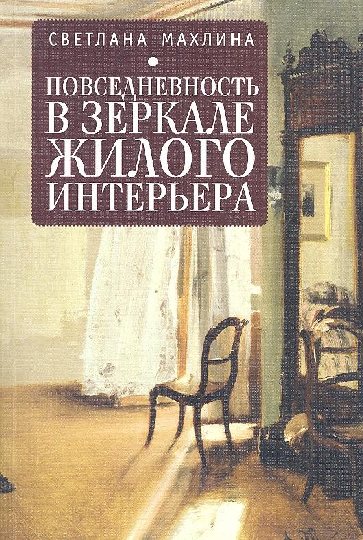 Махлина С. Повседневность в зеркале жилого интерьера повседневность нижневолжских крестьян