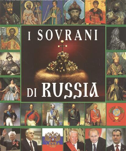 I Sovrani Di Russia = Правители России. Альбом на итальянском языке москва на итальянском языке