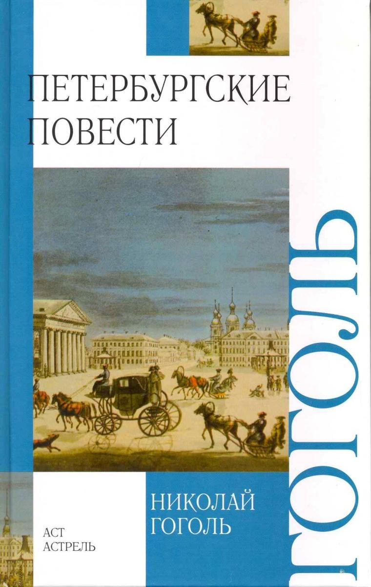 Гоголь Н. Петербургские повести ISBN: 9785170603688