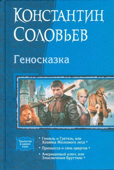 Соловьев К. Геносказка соловьев к геносказка