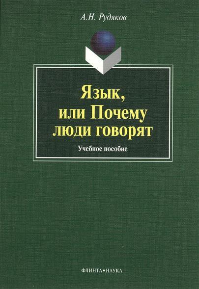 Язык, или Почему люди говорят : опыт функционального определения естественного языка : учебное пособие. 2-е издание, исправленное и дополненное