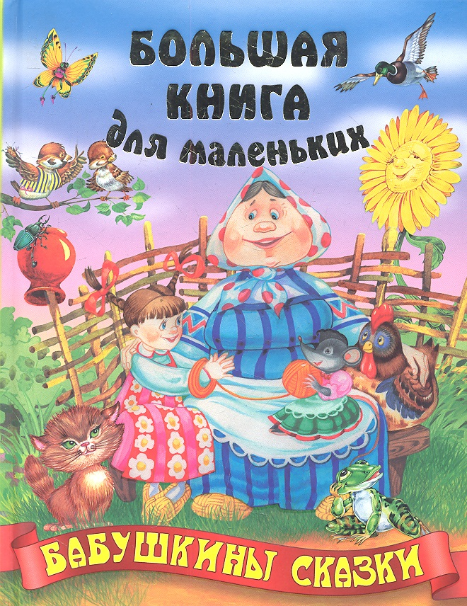 Кузьмин С. (сост.) Бабушкины сказки кузьмин с сост попугай