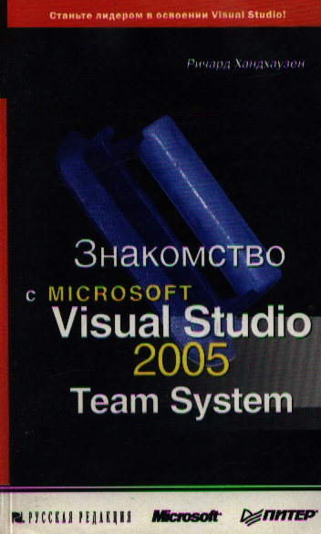 Хандхаузен Р. Знакомство с MS Visual Studio 2005 Team System bruce johnson professional visual studio 2017