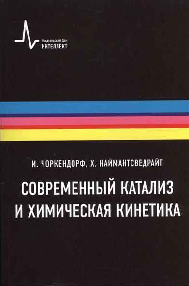 Современный катализ и химическая кинетика: Учебное пособие. Второе издание