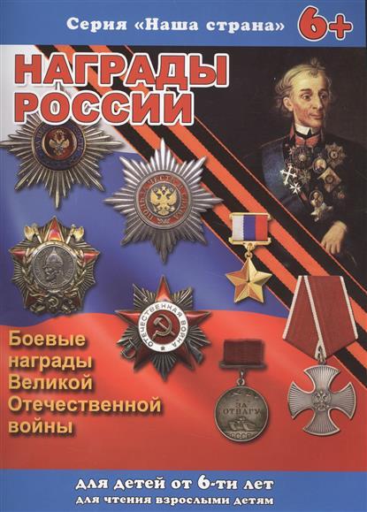 Награды России. Боевые награды Великой Отечественной войны
