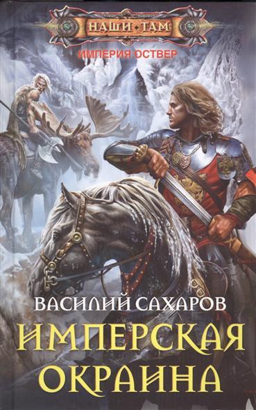 Сахаров В. Имперская окраина. Роман сахаров в солдат