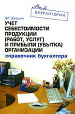 Захарьин В. Учет себестоимости продукции и прибыли организации