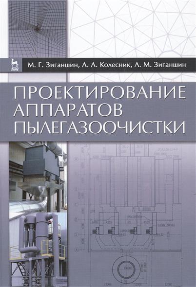 Проектирование аппаратов пылегазоочистки. Учебное пособие Издание второе, переработанное и дополненное