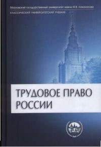 Трудовое право России Куренной