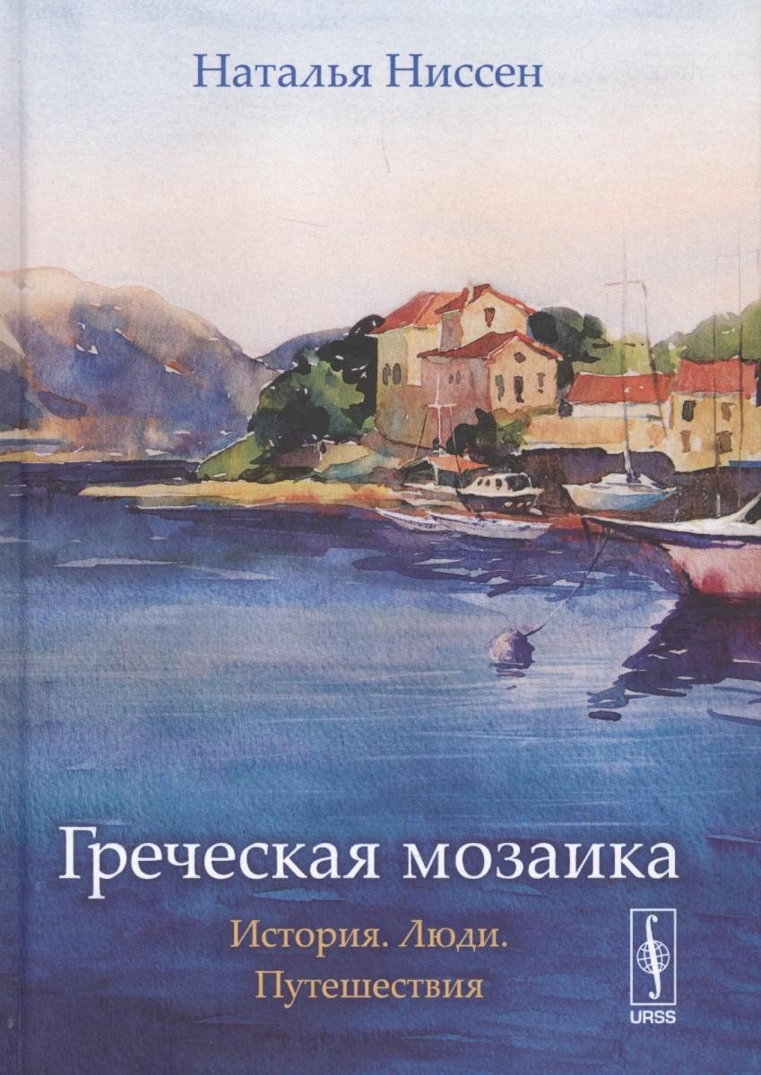 Ниссен Н. Греческая мозаика. История. Люди. Путешествия