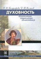 Духовность (психология, социология, семантика). 2-е издание, стереотипное