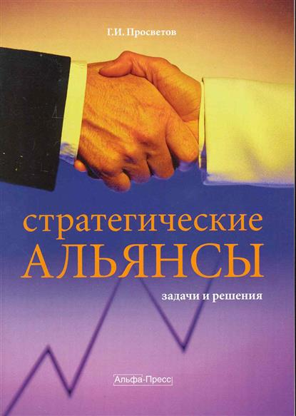 Стратегические альянсы Задачи и решения Учеб.-практ. пос.