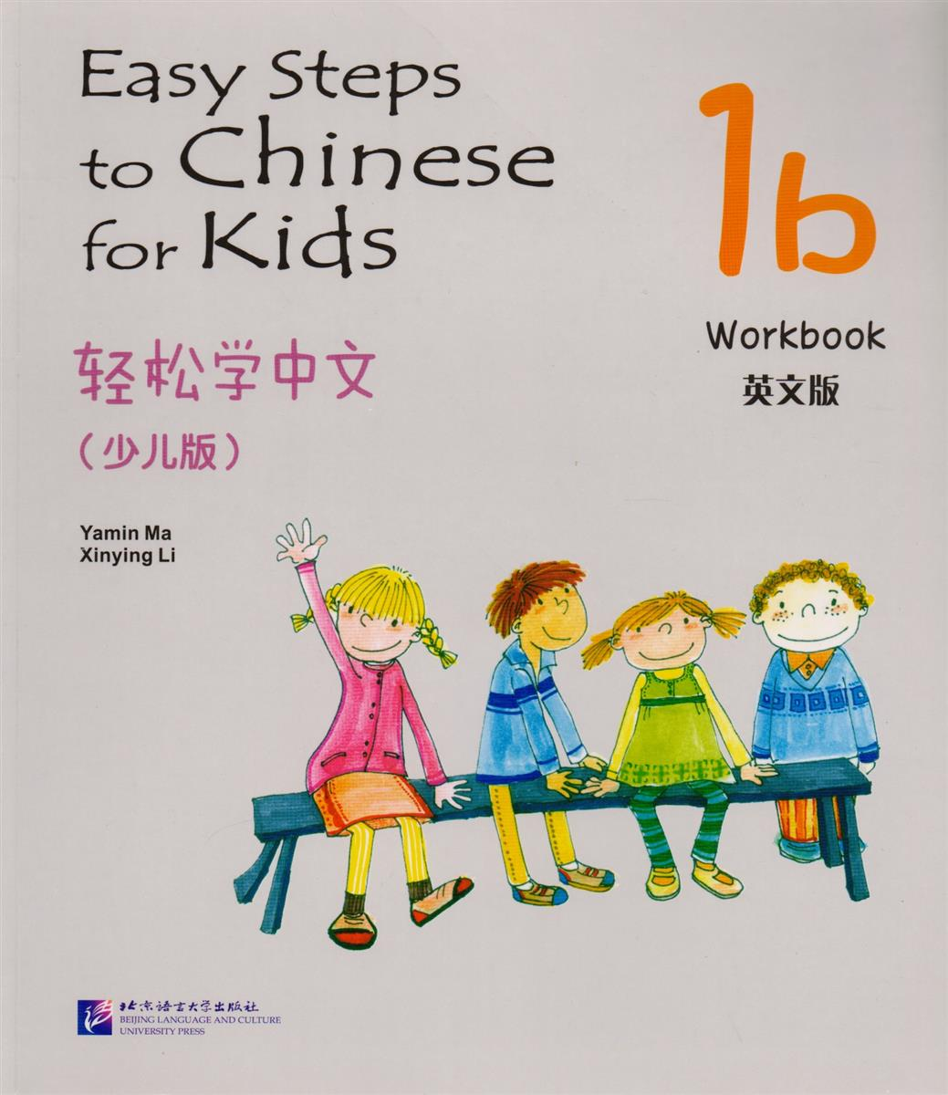 Yamin Ma Easy Steps to Chinese for kids 1B - WB / Легкие Шаги к Китайскому для детей. Часть 1B - Рабочая тетрадь (на китайском и английском языках) forsining gold hollow automatic mechanical watches men luxury brand steel vintage skeleton watch clock relogio masculino hodinky