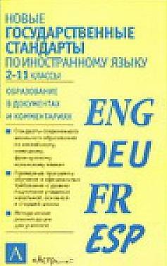 Новые гос. стандарты по иностранному языку 2-11 кл