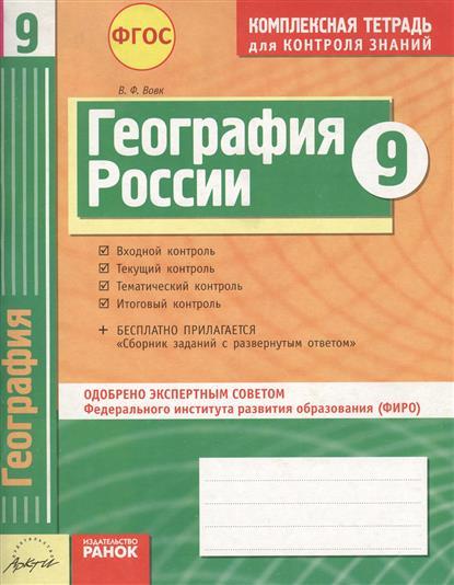 География России. 9 класс. Комплексная тетрадь для контроля знаний