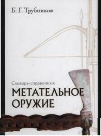 Метательное оружие Словарь-справочник