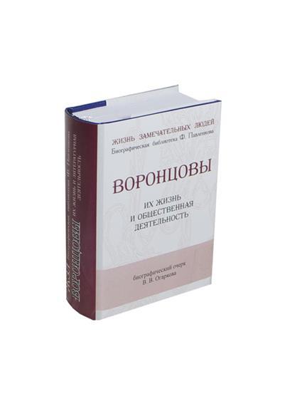 Воронцовы. Из жизнь и общественная деятельность. Биографический очерк (миниатюрное издание)