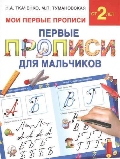 Ткаченко Н., Тумановская М. Первые прописи для мальчиков прописи для мальчиков наклейки