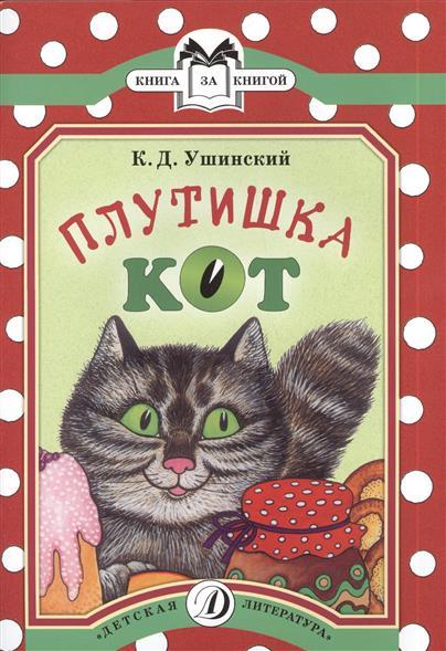 Плутишка кот. Рассказы и сказки