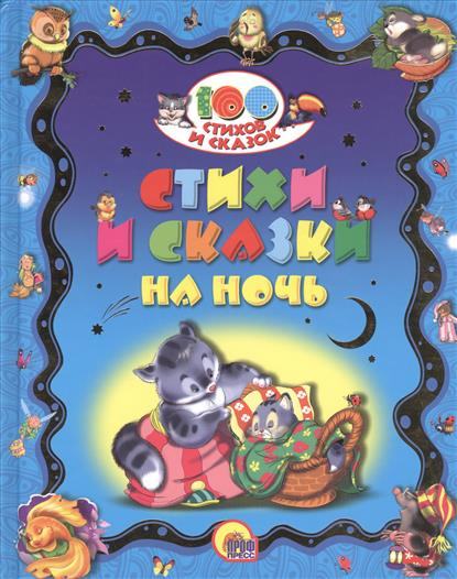 Гетцель В. (ред.) Стихи и сказки на ночь