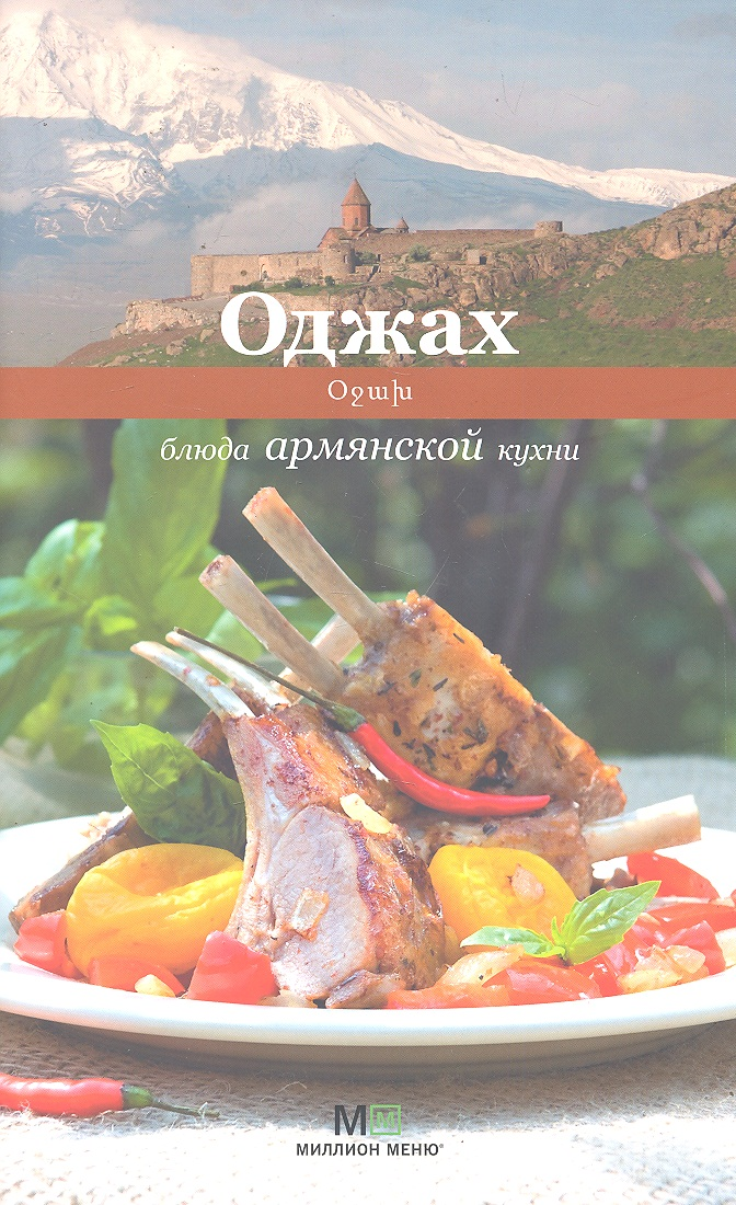Першина С. (ред.) Оджах Блюда армянской кухни першина с ред вкусности из теста