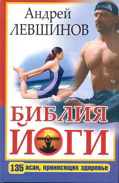 Библия йоги 135 асан приносящих здоровье