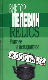 Relics Раннее и неизданное