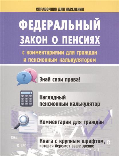 Федеральный закон о пенсиях с комментариями для граждан и пенсионным калькулятором. Знай свои права. Наглядный пенсионный калькулятор. Комментарии для граждан