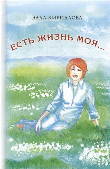 Кириллова Э.: Есть жизнь моя… (стихи)