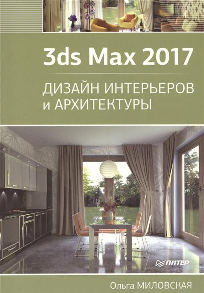 Миловская О. 3ds Max 2017. Дизайн интерьеров и архитектуры ольга миловская 3ds max design 2014 дизайн интерьеров и архитектуры