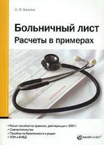 Больничный лист Расчеты в примерах