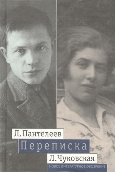 Переписка. 1929-1987