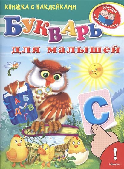 Букварь для малышей. Книжка с наклейками