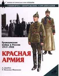 Красная Армия Гражданская война в России 1917-1922 (Солдатъ). Дерябин А (АСТ)