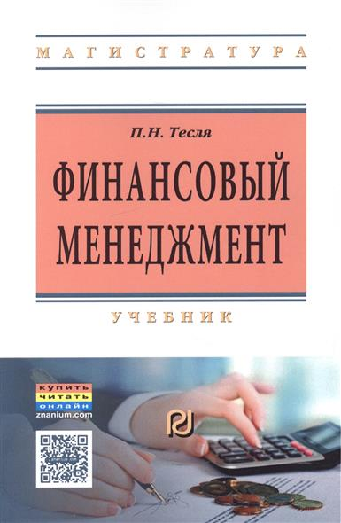 Тесля П. Финансовый менеджмент (углубленный уровень). Учебник ISBN: 9785369015629 финансовый менеджмент электронный учебник cd