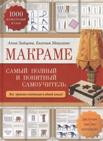 Макраме. Самый полный и понятный самоучитель. Все приемы плетения в одной книге! 1000 иллюстраций и схем