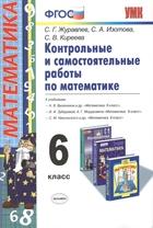 Контрольные и самостоятельные работы по математике. 6 класс. К учебникам Н.Я. Виленкина и др.