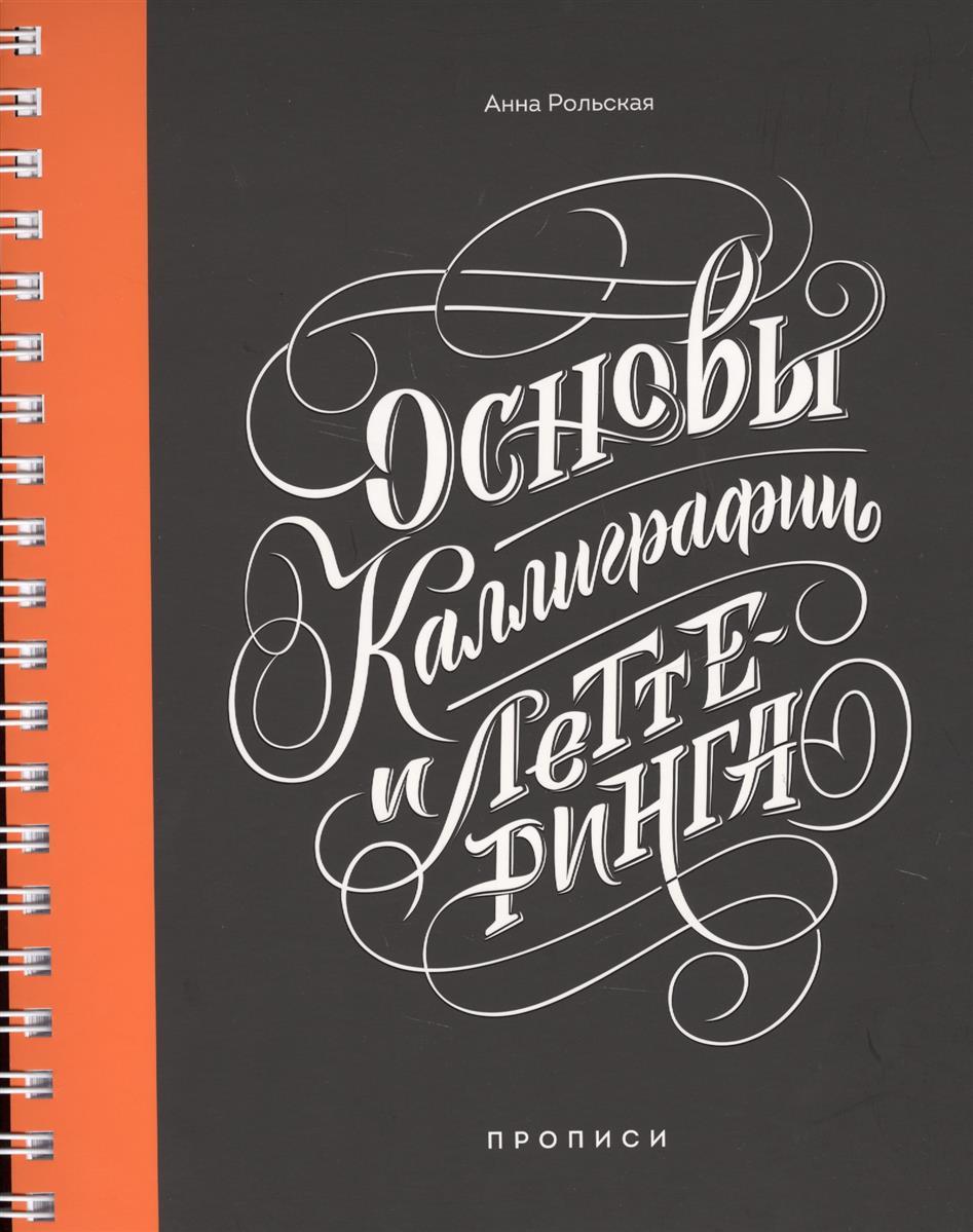 Рольская А. Основы каллиграфии и леттеринга. Прописи прописи для каллиграфии в москве