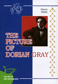 Уайльд О. The Picture of Dorian Gray / Портрет Дориана Грея picture of dorian gray