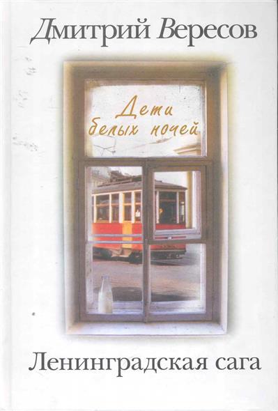 Ленинградская сага т.1/2тт Дети белых ночей