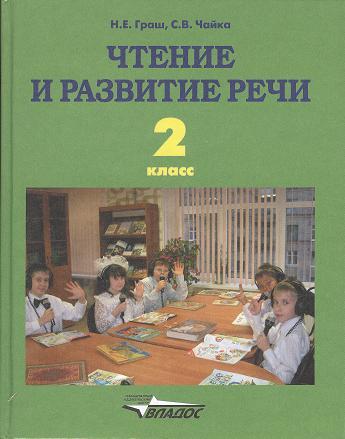 Чтение и развитие речи. Учебник для 2 класса специальных (коррекционных) образовательных учреждений I вида