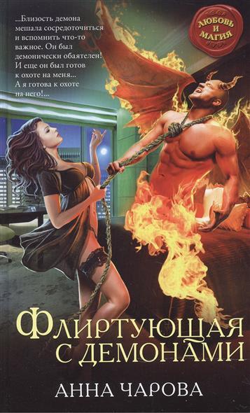 Чарова А. Флиртующая с демонами чарова анна любовь приходит в черном